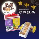 【茶與餅達人】 鳳梨酥220g (6入/盒) 滿4盒升級禮盒裝
