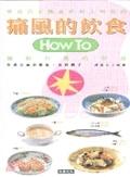 二手書博民逛書店 《痛風的飲食》 R2Y ISBN:9789577103208│王昭瓔
