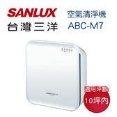 SANLUX台灣三洋 空氣清淨機  ABC-M7 適用坪數:10坪