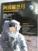 【書寶二手書T9/科學_QIM】阿波羅登月 : 太空探險藝術家的親身經歷_艾倫畢恩
