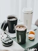 咖啡保溫杯 咖啡保溫杯歐式小奢華隨手杯不銹鋼便攜隨行杯子小精致網紅咖啡杯 艾家
