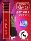 麥克風 全民k歌麥克風手機k歌神器唱歌話筒錄音專用錄歌設備聲卡一體修音 618購