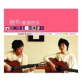 書立得-晚安!香頌芭莎(CD)