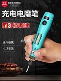 充電電磨機小型手持電動打磨雕刻鉆孔拋光機刻字微型迷你電鉆筆 快速出貨