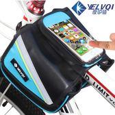 自行車包山地車馬鞍包上管包前梁包騎行裝備單車配件觸摸屏手機包(全館滿1000元減120)