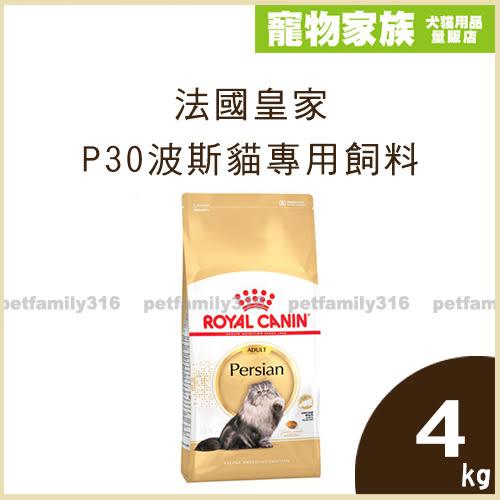 寵物家族-【活動促銷】法國皇家P30波斯貓專用飼料4kg