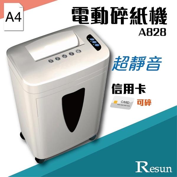 店長推薦 - Resun【A828】電動碎紙機(A4)可碎信用卡 金融卡 卡片 超靜音