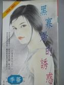 【書寶二手書T3/言情小說_KJM】黑寡婦的誘惑_季薔