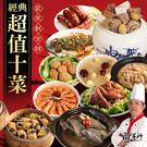 【歐基師推薦年菜】鼠來報吉祥 經典超值10菜組(8菜2湯 /適合8-10人份)