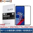 【默肯國際】IN7 ASUS ZenFone7/7 Pro(6.67吋)ZS670KS/ZS671KS高清高透光2.5D滿版9H鋼化玻璃保護貼
