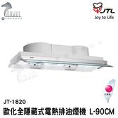 《喜特麗》JT 1820L 歐化全隱藏式電熱排油煙機除油煙機90 公分電熱型