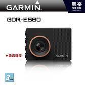 【GARMIN】GDR E560 超高畫質語音聲控行車記錄器*370萬畫素/1440P/測速照相碰撞感測