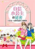 (二手書)自信小公主的祕密:小女生一定要知道的人際關係-PINKBOOK4