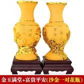 【雙12】全館85折大促花瓶擺件客廳可插花 歐式家居簡約現代 酒柜沙金花瓶一對