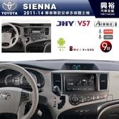 【JHY】2011~14年TOYOTA SIENNA專用 9吋螢幕 V57系列安卓機 *8核心4+64G