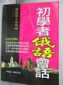 【書寶二手書T6/語言學習_HHA】初學者俄語會話_周莉莉、劉彥章