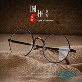 圓形眼鏡框女韓版平光鏡