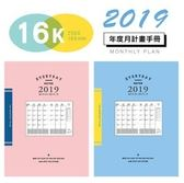 [青青] 2019年 16K年度月計畫手冊 2019.01~2019.12 共兩款(粉&藍) CDM-254
