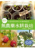 (二手書)無農藥水耕栽培:在家就能收成的39種健康蔬菜