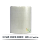 【漆寶】防水專用玻璃纖維網-自黏(20CMX90M)