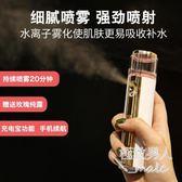 補水納米噴霧器便攜式冷噴加濕SMY5386【極致男人】