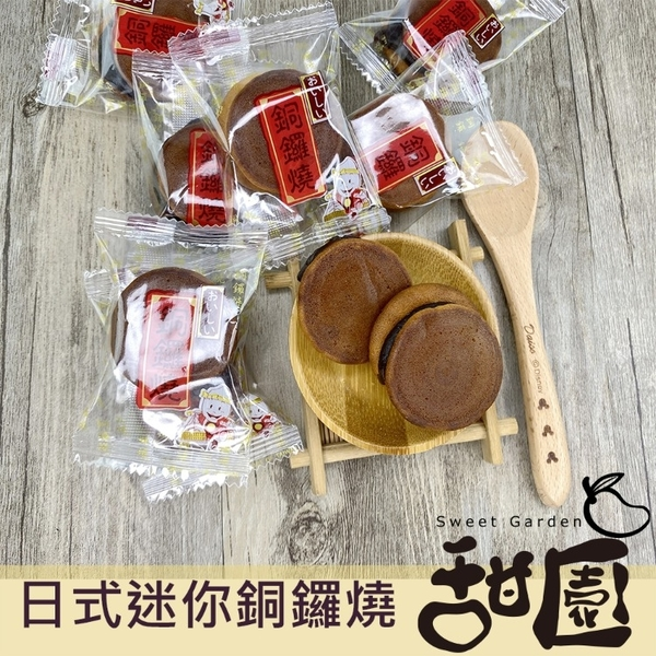 日式迷你銅鑼燒 1800g 小叮噹最愛 可愛銅鑼燒 銅鑼燒 甜園小舖