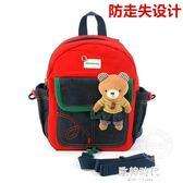 幼兒寶寶雙肩小書包1-3歲兒童男女小孩防走失丟失可愛卡通背包包 歐韓時代