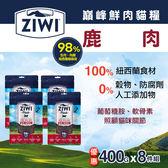 【毛麻吉寵物舖】ZiwiPeak巔峰 98%鮮肉貓糧-鹿肉(400g 八件組) 生食/貓飼料/無穀