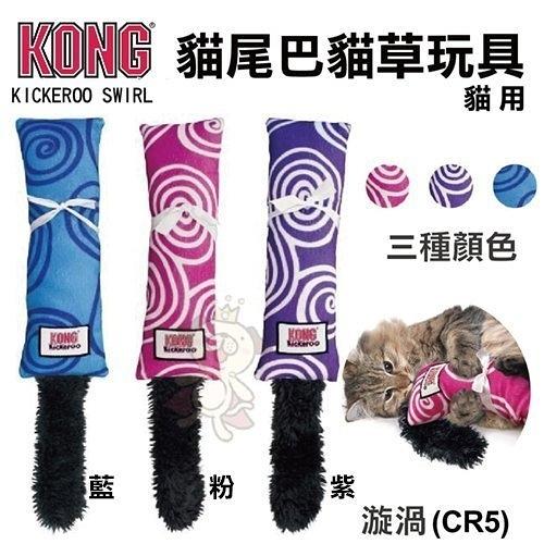『寵喵樂旗艦店』美國KONG《Kickeroo Swirl 貓尾巴貓草玩具三款顏色-漩渦》貓玩具(CR5)