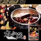 太和殿BL.麻辣鍋火鍋湯底1530公克/禮盒﹍愛食網
