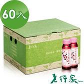 【老行家】新珍珠美莓飲(60瓶裝)
