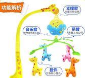 嬰兒推車掛件掛飾床頭搖鈴兒童風鈴寶寶車床上裝飾玩具0-2歲 小巨蛋之家