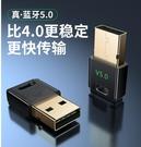 綠巨能?5.0藍芽接收器藍芽耳機無損外接外置無線鍵鼠pc臺式主機電 3C優購
