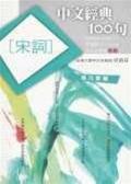 中文經典100句::宋詞