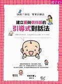 (二手書)建立愛與信任感的引導式對話法:媽媽不抓狂,寶寶好聽話
