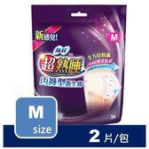 蘇菲超熟睡內褲型衛生棉M 2片裝