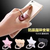 金屬指環手機支架旋轉指環卡扣黏貼式平板支架 蘋果6plus手機通用  沸點奇跡