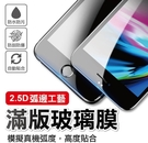 IPhone8 Plus 2.5D 滿版保護貼 玻璃保護貼 保護貼 玻璃貼