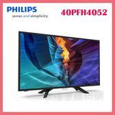 世博惠購物網◆PHILIPS飛利浦 40吋 Full HD液晶顯示器+視訊盒 40PFH4052 電視螢幕◆台北、新竹實體門市
