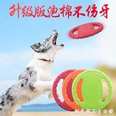 狗狗飛盤狗專用飛盤邊牧金毛橡膠寵物飛碟訓練狗狗玩具耐咬可浮水 創意家居生活館