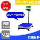 秤 磅秤 電子秤  ADP系列 電子計重台秤 RS-232 輸出端 中台面 40X50 CM