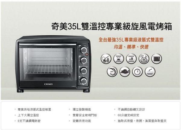 CHIMEI奇美 35公升雙溫控專業級旋風電烤箱 EV-35P1ST