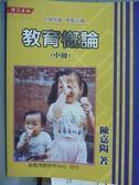 【書寶二手書T1/大學教育_PHM】教育概論(中冊)_陳嘉陽_5/e