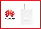 HUAWEI 華為 原廠 4.5V/5A 超快充 旅行充電器 (台灣公司貨-密封袋裝)