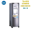 【普德Buder】TA-819 電解水冰溫熱飲水機 【中空絲膜淨水】【亦可搭配它牌淨水器】【贈安裝】