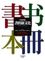 二手書博民逛書店《東亞四地:書的新文化--Building a New Book Road》 R2Y ISBN:9572956728