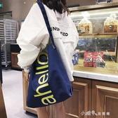 帆布包百搭韓版原宿風大容量日系斜挎托特包單肩包購物袋 小確幸生活館