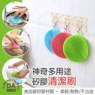 【居家任選3件88折】萬用 矽膠 菜瓜布 矽膠刷 海綿 清潔 隔熱墊 顏色隨機(V50-1602)