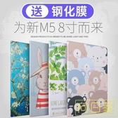 華為平板M5青春版8寸保護套8.0英寸平板電腦殼8.4寸卡通皮套全包 快速出貨