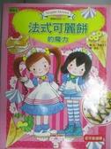【書寶二手書T5/兒童文學_MCI】露露和菈菈12:法式可麗餅的魔力_安晝安子